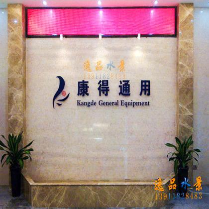 北京logo背景水幕墙