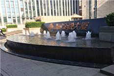 单位入口喷泉水景观